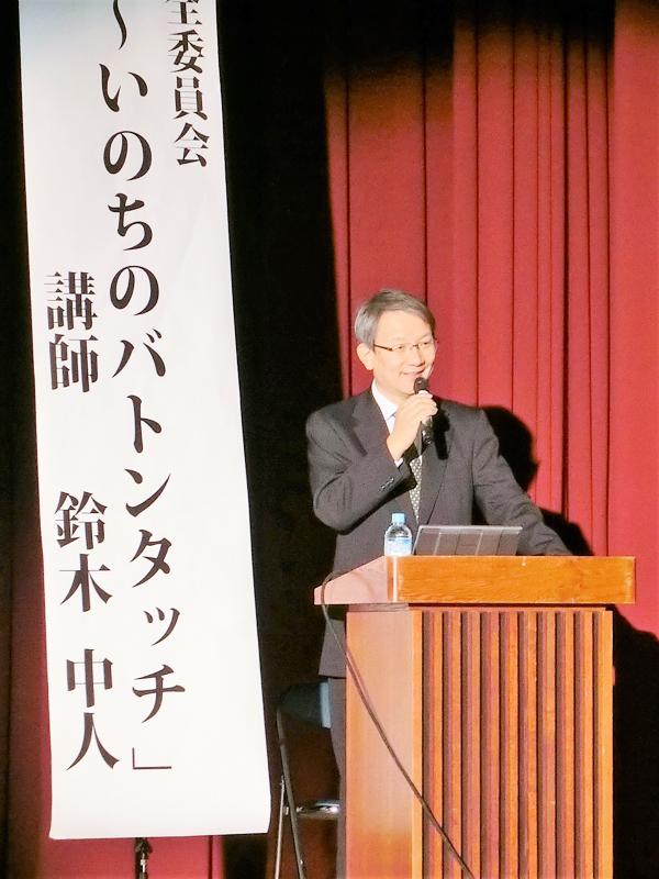 いのちの授業 鈴木中人
