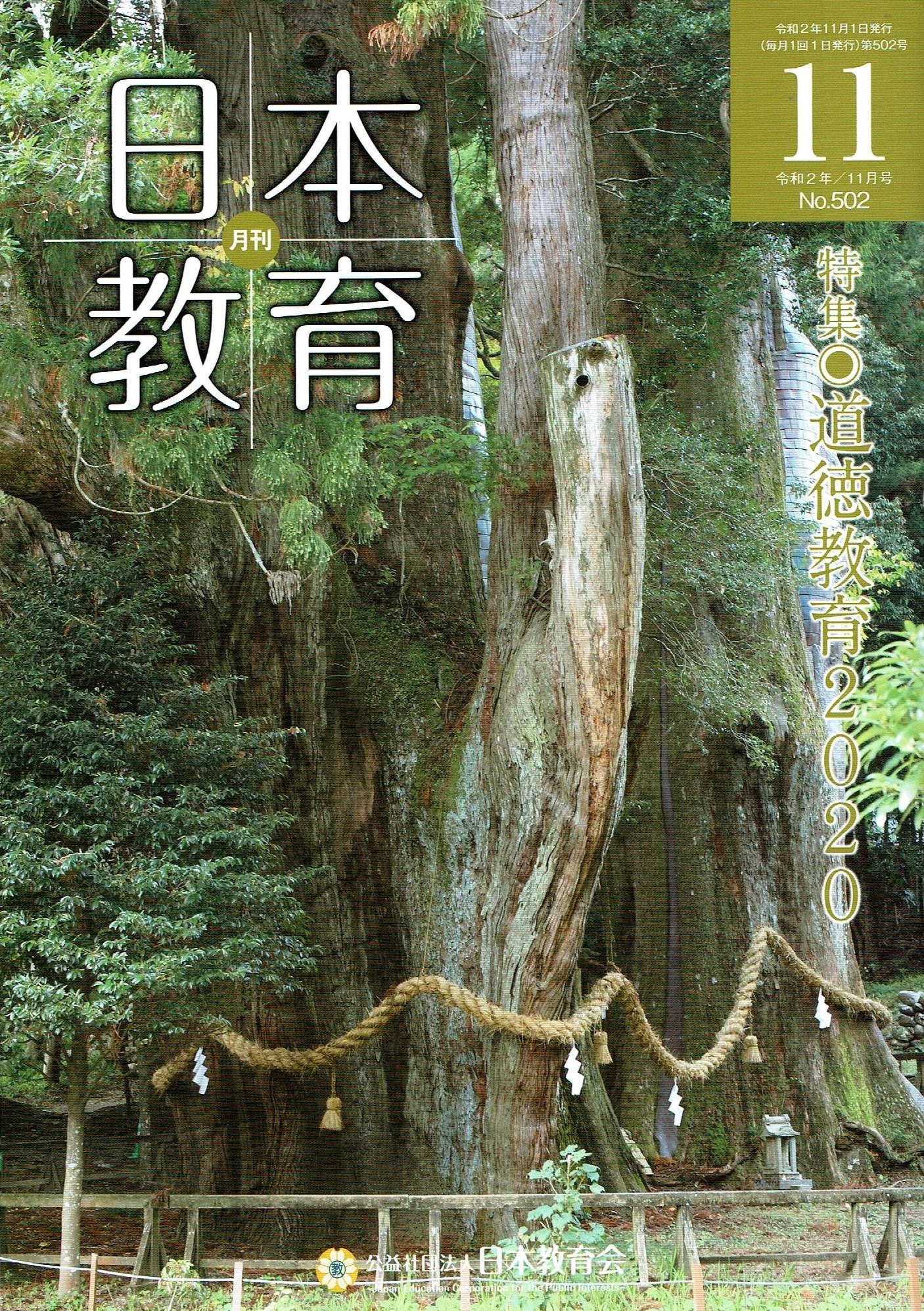 月刊「日本教育」11月